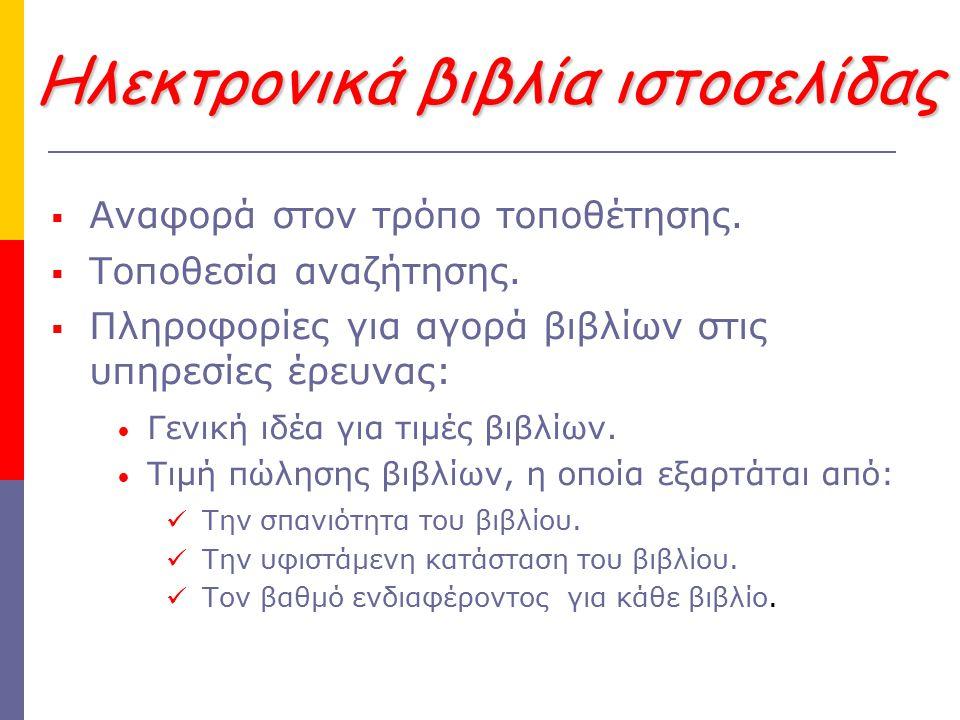 Ηλεκτρονικά βιβλία ιστοσελίδας  Αναφορά στον τρόπο τοποθέτησης.