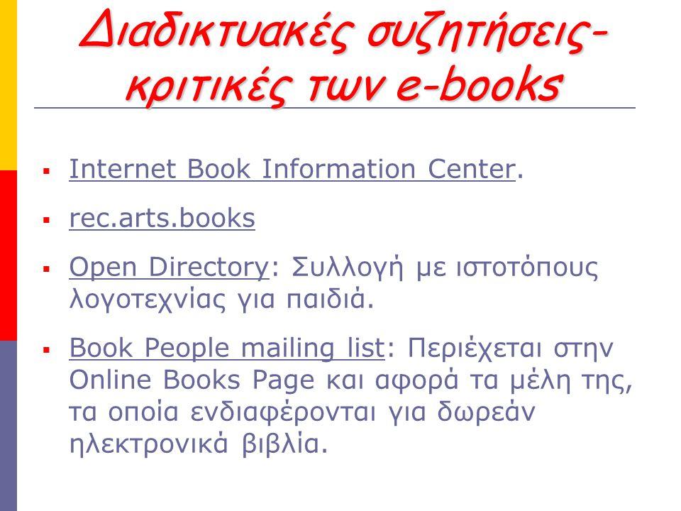 Διαδικτυακές συζητήσεις- κριτικές των e-books  Internet Book Information Center.