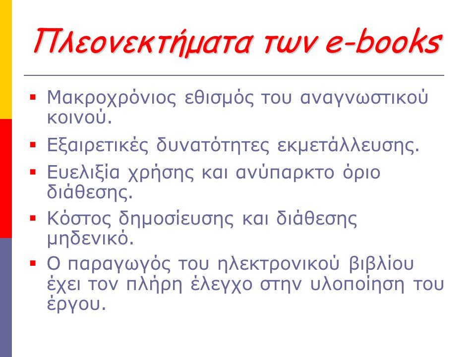Πλεονεκτήματα των e-books  Μακροχρόνιος εθισμός του αναγνωστικού κοινού.