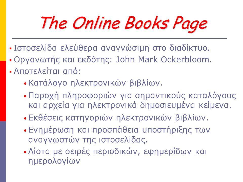 The Online Books Page  Ιστοσελίδα ελεύθερα αναγνώσιμη στο διαδίκτυο.