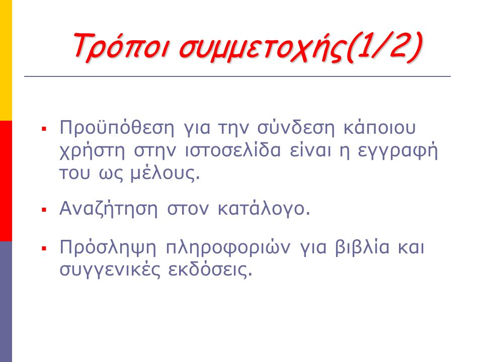 Τρόποι συμμετοχής(1/2)  Προϋπόθεση για την σύνδεση κάποιου χρήστη στην ιστοσελίδα είναι η εγγραφή του ως μέλους.