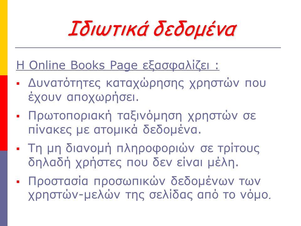 Ιδιωτικά δεδομένα Η Online Books Page εξασφαλίζει :  Δυνατότητες καταχώρησης χρηστών που έχουν αποχωρήσει.