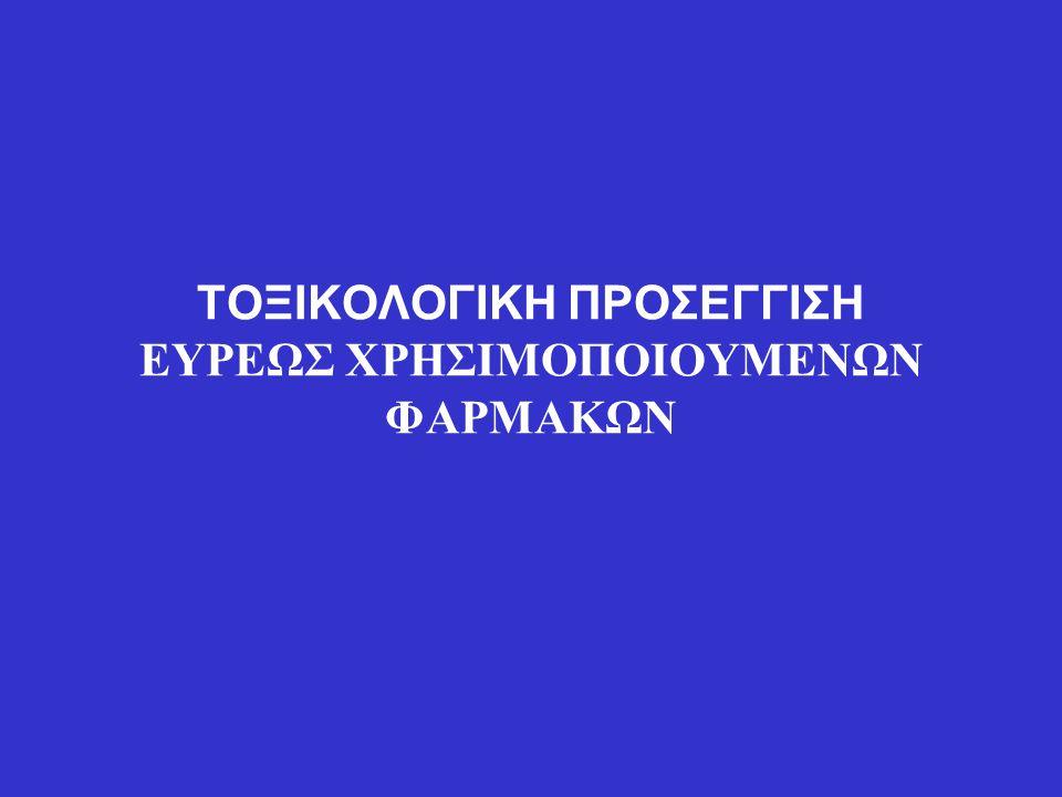 ΤΟΞΙΚΟΛΟΓΙΚΗ ΠΡΟΣΕΓΓΙΣΗ ΕΥΡΕΩΣ ΧΡΗΣΙΜΟΠΟΙΟΥΜΕΝΩΝ ΦΑΡΜΑΚΩΝ