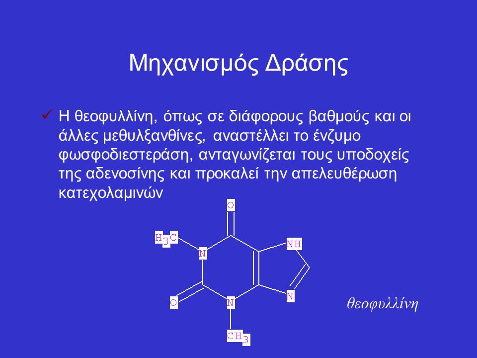 Μηχανισμός Δράσης Η θεοφυλλίνη, όπως σε διάφορους βαθμούς και οι άλλες μεθυλξανθίνες, αναστέλλει το ένζυμο φωσφοδιεστεράση, ανταγωνίζεται τους υποδοχείς της αδενοσίνης και προκαλεί την απελευθέρωση κατεχολαμινών θεοφυλλίνη