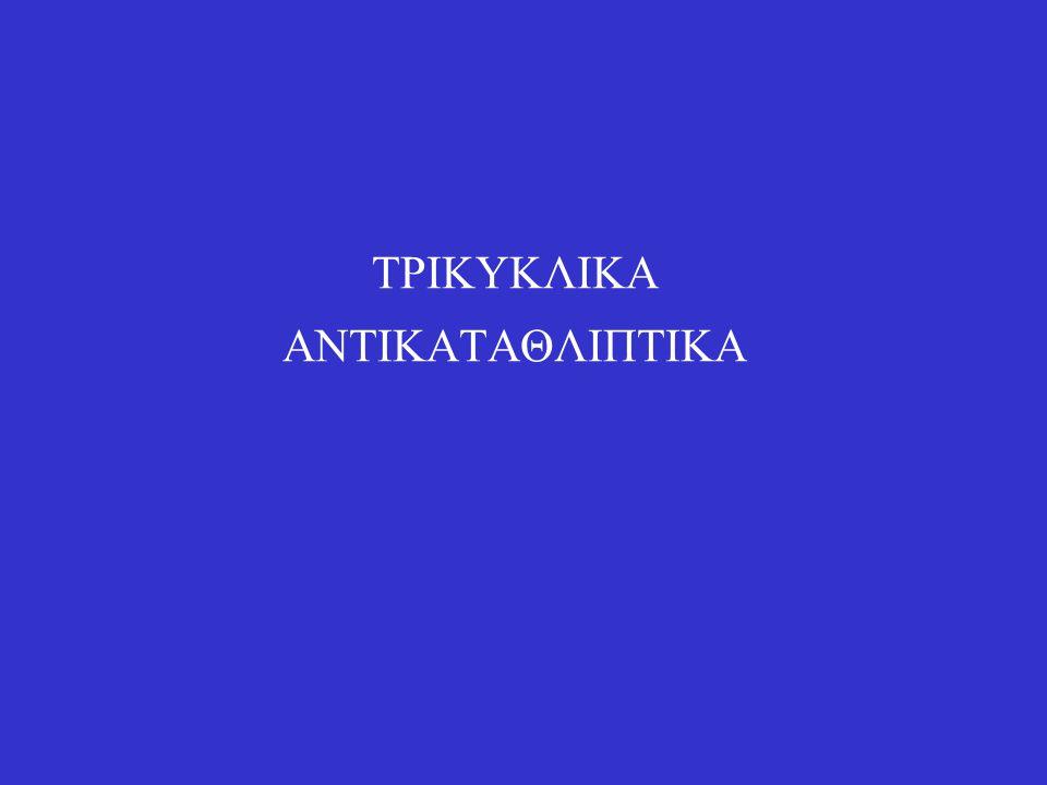 ΤΡΙΚΥΚΛΙΚΑ ΑΝΤΙΚΑΤΑΘΛΙΠΤΙΚΑ
