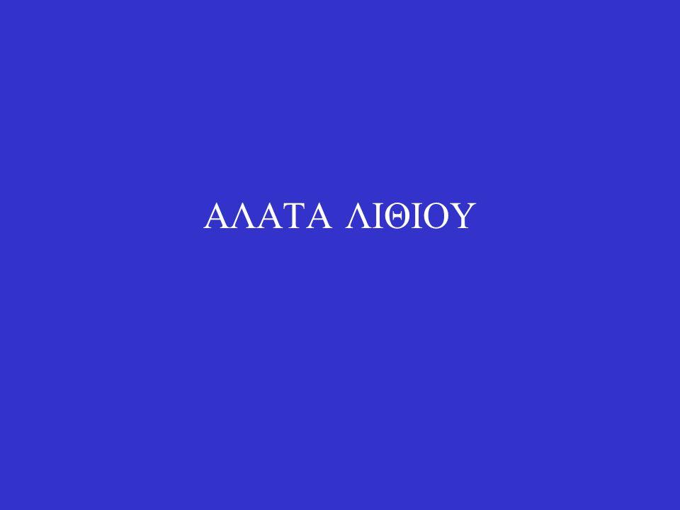 ΑΛΑΤΑ ΛΙΘΙΟΥ