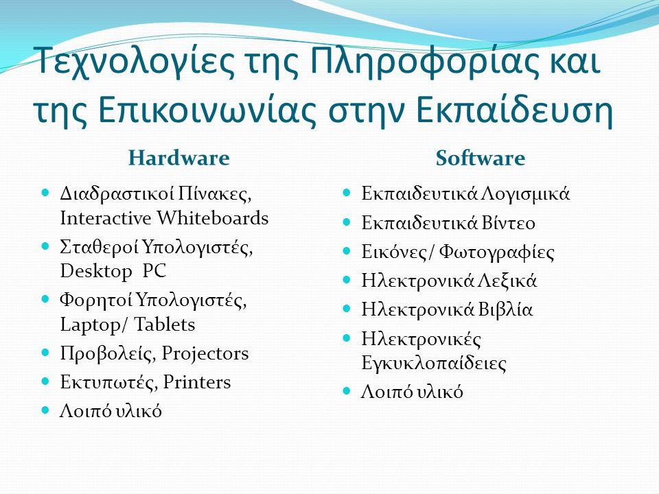 Τεχνολογίες της Πληροφορίας και της Επικοινωνίας στην Εκπαίδευση Hardware Software Διαδραστικοί Πίνακες, Interactive Whiteboards Σταθεροί Υπολογιστές,