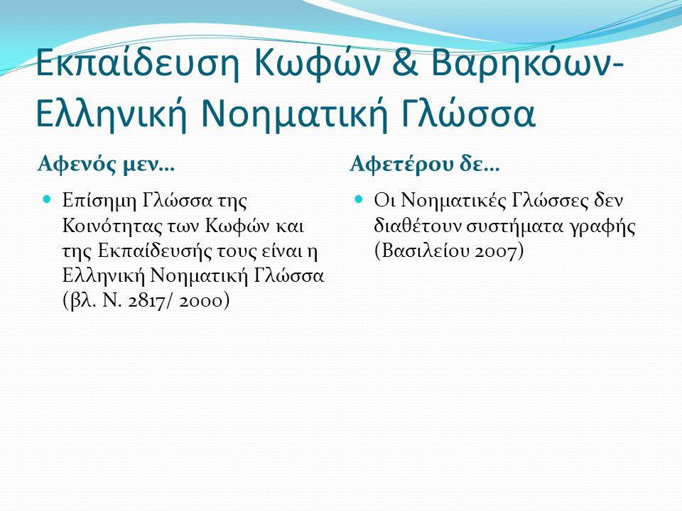 Εκπαίδευση Κωφών & Βαρηκόων- Ελληνική Νοηματική Γλώσσα Αφενός μεν… Αφετέρου δε… Επίσημη Γλώσσα της Κοινότητας των Κωφών και της Εκπαίδευσής τους είναι