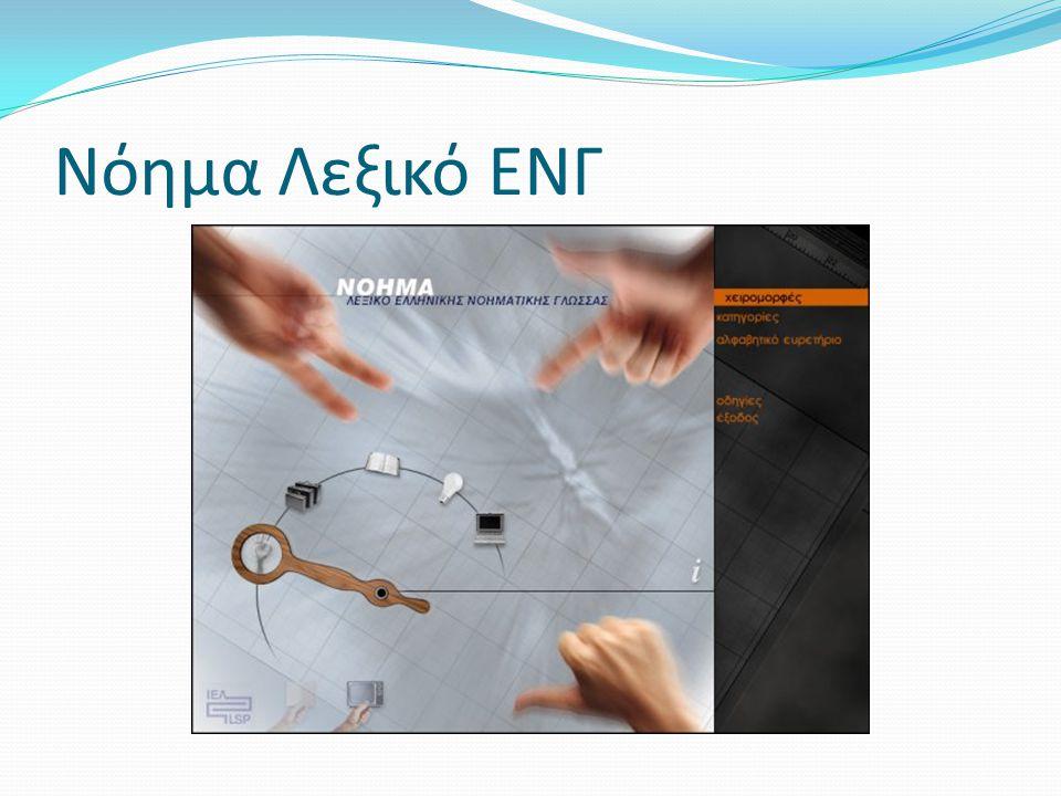 Το DVD-ROM ΝΟΗΜΑ: Λεξικό της Ελληνικής Νοηματικής Γλώσσας (ΕΝΓ) είναι το πρώτο ηλεκτρονικό λεξικό ελληνικών νοημάτων με μετάφραση στα Νέα Ελληνικά.