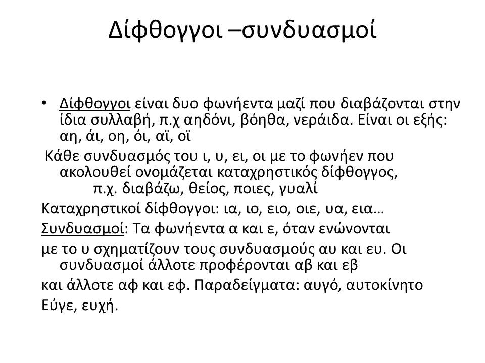 Δίφθογγοι –συνδυασμοί Δίφθογγοι είναι δυο φωνήεντα μαζί που διαβάζονται στην ίδια συλλαβή, π.χ αηδόνι, βόηθα, νεράιδα.