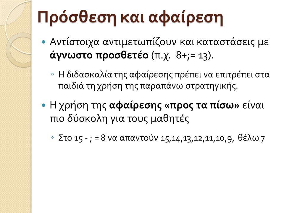Αντίστοιχα αντιμετωπίζουν και καταστάσεις µ ε άγνωστο προσθετέο ( π.