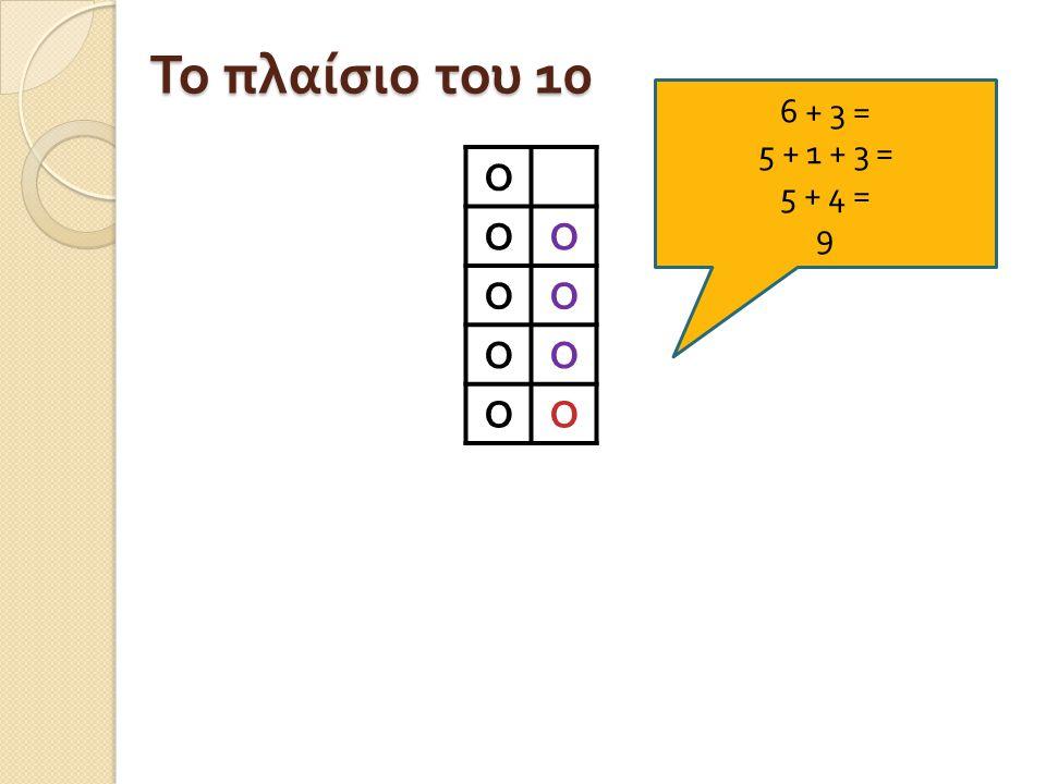 Το πλαίσιο του 10 6 + 3 = 5 + 1 + 3 = 5 + 4 = 9 Ο ΟΟ ΟΟ ΟΟ ΟΟ