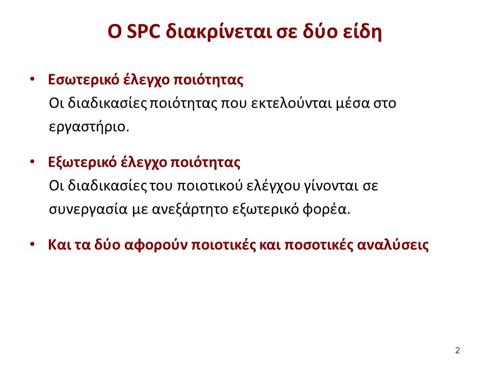 Ο SPC διακρίνεται σε δύο είδη Εσωτερικό έλεγχο ποιότητας Οι διαδικασίες ποιότητας που εκτελούνται μέσα στο εργαστήριο. Εξωτερικό έλεγχο ποιότητας Οι δ