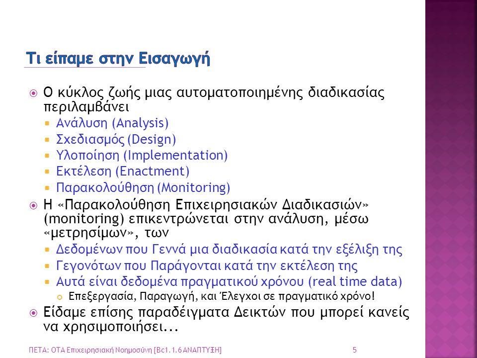  Ορισμός μετρήσιμων (metrics) σε μια Επιχειρησιακή Διαδικασία.