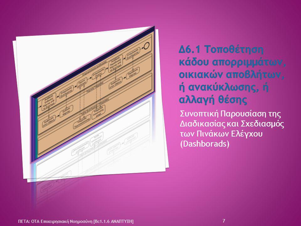 Συνοπτική Παρουσίαση της Διαδικασίας και Σχεδιασμός των Πινάκων Ελέγχου (Dashborads) ΠΕΤΑ: ΟΤΑ Επιχειρησιακή Νοημοσύνη [Bc1.1.6 ΑΝΑΠΤΥΞΗ] 7