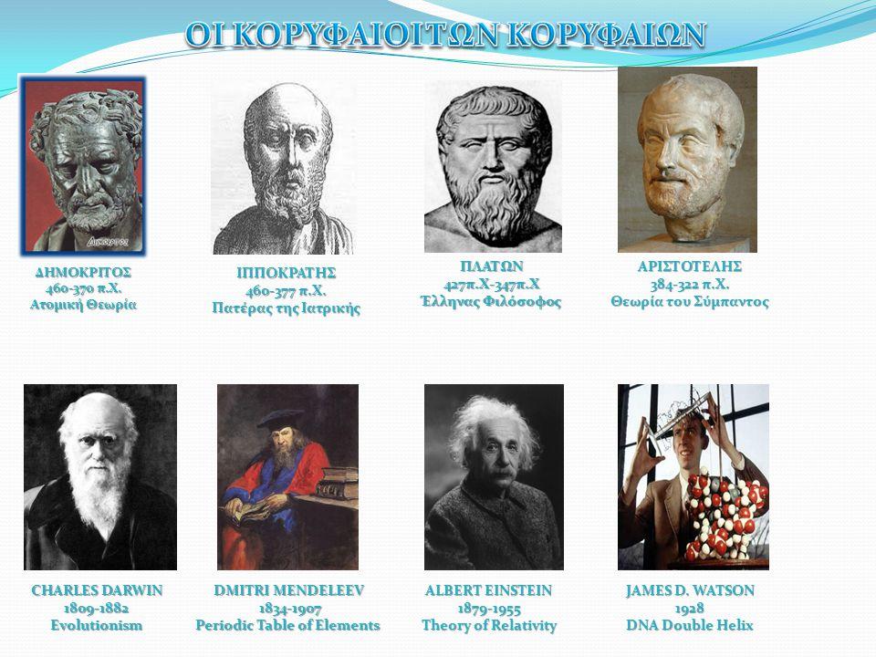 ΔΗΜΟΚΡΙΤΟΣ 460-370 π.Χ. Ατομική Θεωρία DMITRI MENDELEEV 1834-1907 1834-1907 Periodic Table of Elements ALBERT EINSTEIN 1879-1955 Theory of Relativity