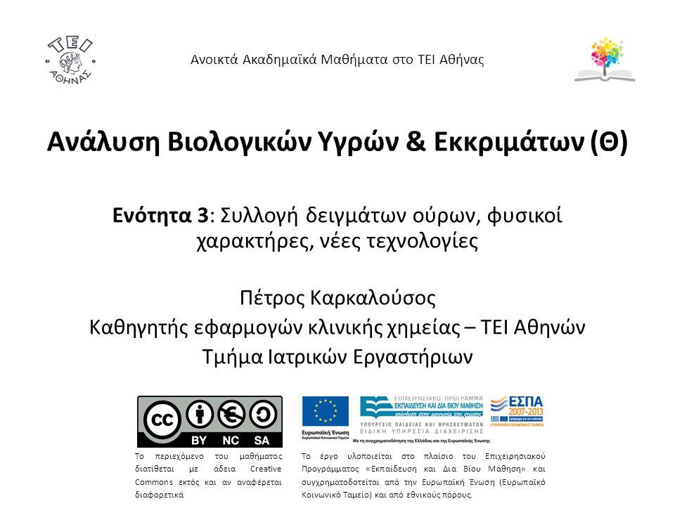 Ανάλυση Βιολογικών Υγρών & Εκκριμάτων (Θ) Ενότητα 3: Συλλογή δειγμάτων ούρων, φυσικοί χαρακτήρες, νέες τεχνολογίες Πέτρος Καρκαλούσος Καθηγητής εφαρμο