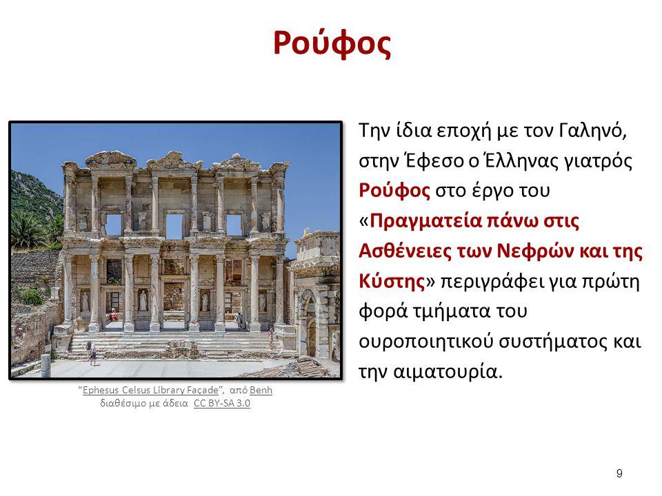 Ρούφος Την ίδια εποχή με τον Γαληνό, στην Έφεσο ο Έλληνας γιατρός Ρούφος στο έργο του «Πραγματεία πάνω στις Ασθένειες των Νεφρών και της Κύστης» περιγ