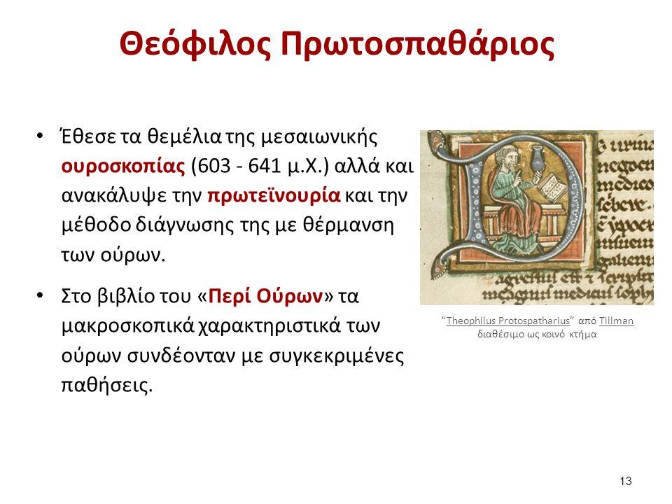 Θεόφιλος Πρωτοσπαθάριος Έθεσε τα θεμέλια της μεσαιωνικής ουροσκοπίας (603 - 641 μ.Χ.) αλλά και ανακάλυψε την πρωτεϊνουρία και την μέθοδο διάγνωσης της