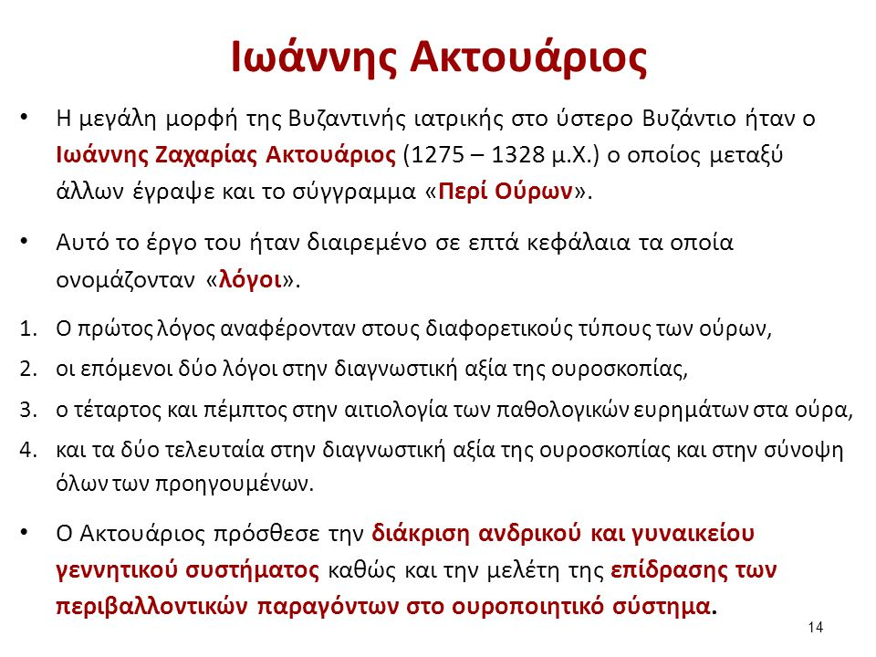 Ιωάννης Ακτουάριος Η μεγάλη μορφή της Βυζαντινής ιατρικής στο ύστερο Βυζάντιο ήταν ο Ιωάννης Ζαχαρίας Ακτουάριος (1275 – 1328 μ.Χ.) ο οποίος μεταξύ άλ