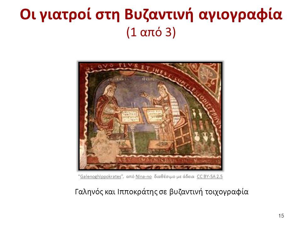 """Οι γιατροί στη Βυζαντινή αγιογραφία (1 από 3) Γαληνός και Ιπποκράτης σε βυζαντινή τοιχογραφία """"Galenoghippokrates"""", από Nina-no διαθέσιμο με άδεια CC"""