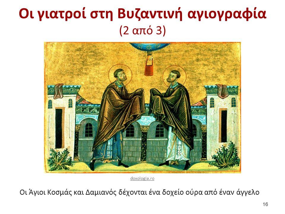 Οι γιατροί στη Βυζαντινή αγιογραφία (2 από 3) Oι Άγιοι Κοσμάς και Δαμιανός δέχονται ένα δοχείο ούρα από έναν άγγελο 16 doxologia.ro