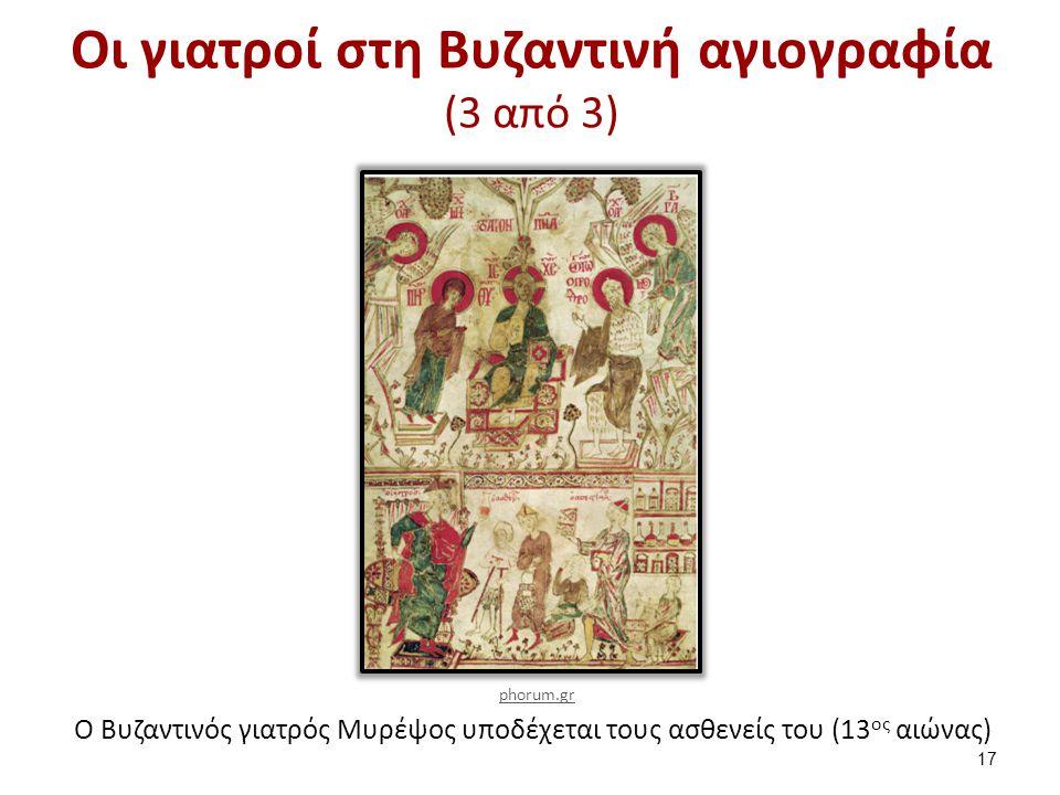 Οι γιατροί στη Βυζαντινή αγιογραφία (3 από 3) Ο Βυζαντινός γιατρός Μυρέψος υποδέχεται τους ασθενείς του (13 ος αιώνας) 17 phorum.gr