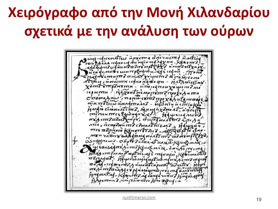Χειρόγραφο από την Μονή Χιλανδαρίου σχετικά με την ανάλυση των ούρων 19 nyxthimeron.com