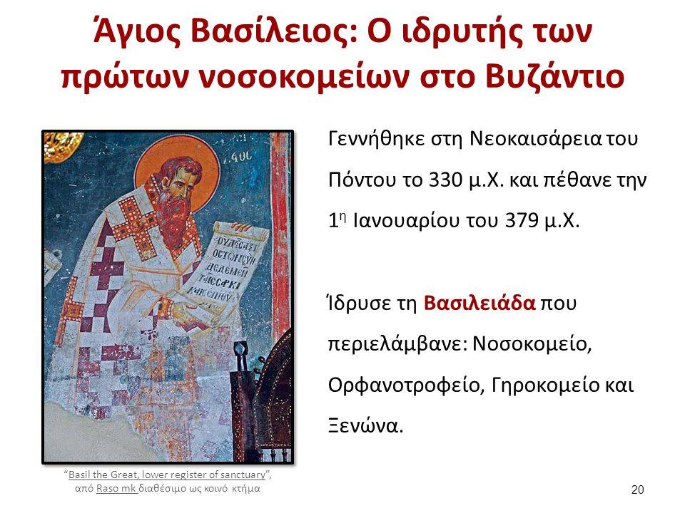 Άγιος Βασίλειος: Ο ιδρυτής των πρώτων νοσοκομείων στο Βυζάντιο Γεννήθηκε στη Νεοκαισάρεια του Πόντου το 330 μ.Χ. και πέθανε την 1 η Ιανουαρίου του 379