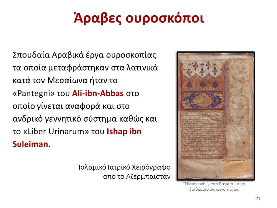 Άραβες ουροσκόποι Σπουδαία Αραβικά έργα ουροσκοπίας τα οποία μεταφράστηκαν στα λατινικά κατά τον Μεσαίωνα ήταν το «Pantegni» του Ali-ibn-Abbas στο οπο