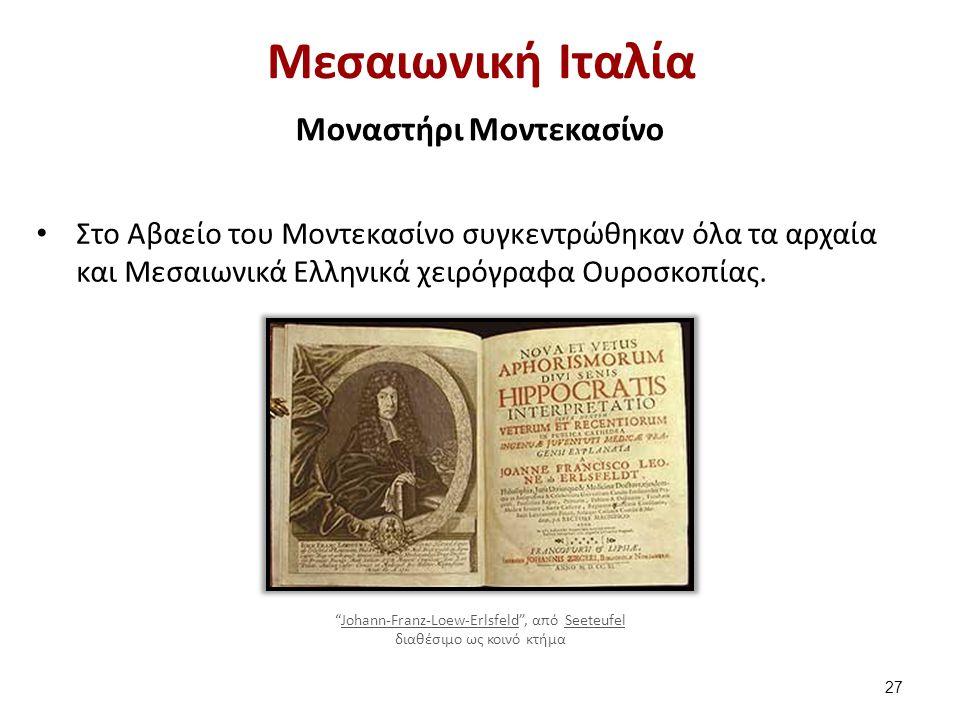 """Μεσαιωνική Ιταλία Μοναστήρι Μοντεκασίνο Στο Αβαείο του Μοντεκασίνο συγκεντρώθηκαν όλα τα αρχαία και Μεσαιωνικά Ελληνικά χειρόγραφα Ουροσκοπίας. """"Johan"""