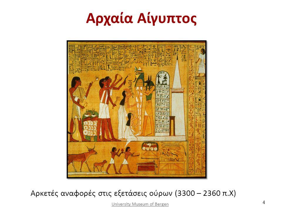 Αρχαία Αίγυπτος Αρκετές αναφορές στις εξετάσεις ούρων (3300 – 2360 π.Χ) 4 University Museum of Bergen