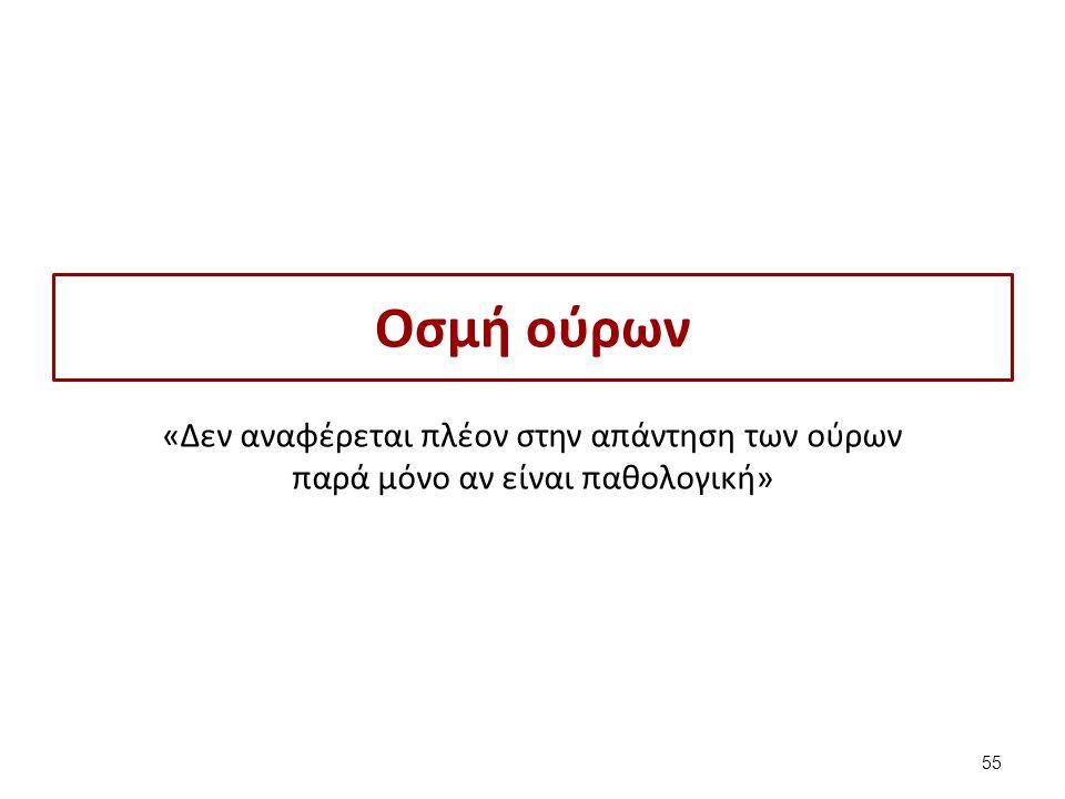 «Δεν αναφέρεται πλέον στην απάντηση των ούρων παρά μόνο αν είναι παθολογική» Οσμή ούρων 55