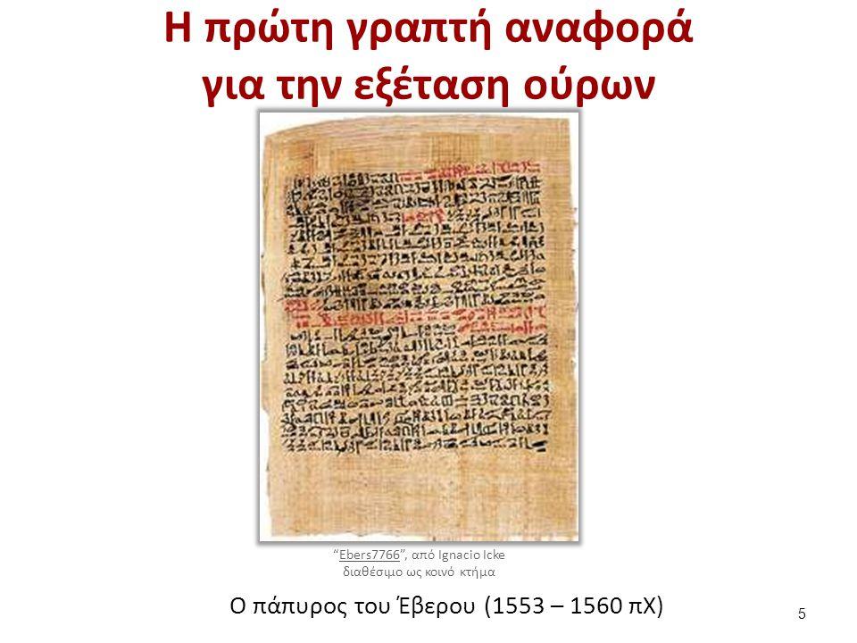 """Η πρώτη γραπτή αναφορά για την εξέταση ούρων Ο πάπυρος του Έβερου (1553 – 1560 πΧ) 5 """"Ebers7766"""", από Ignacio IckeEbers7766 διαθέσιμο ως κοινό κτήμα"""