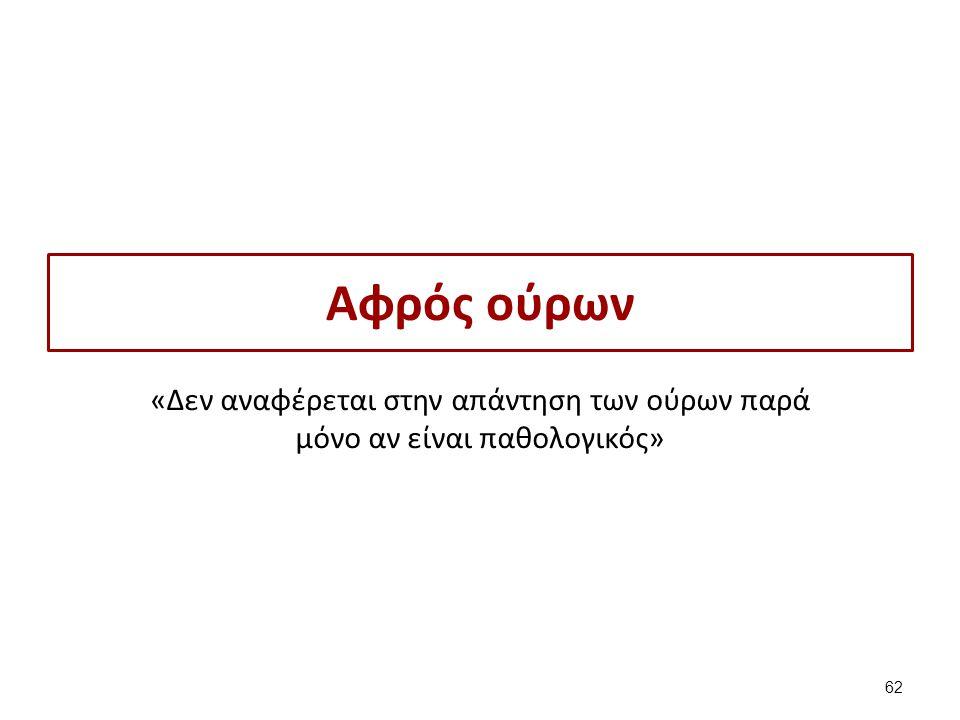 Αφρός ούρων «Δεν αναφέρεται στην απάντηση των ούρων παρά μόνο αν είναι παθολογικός» 62