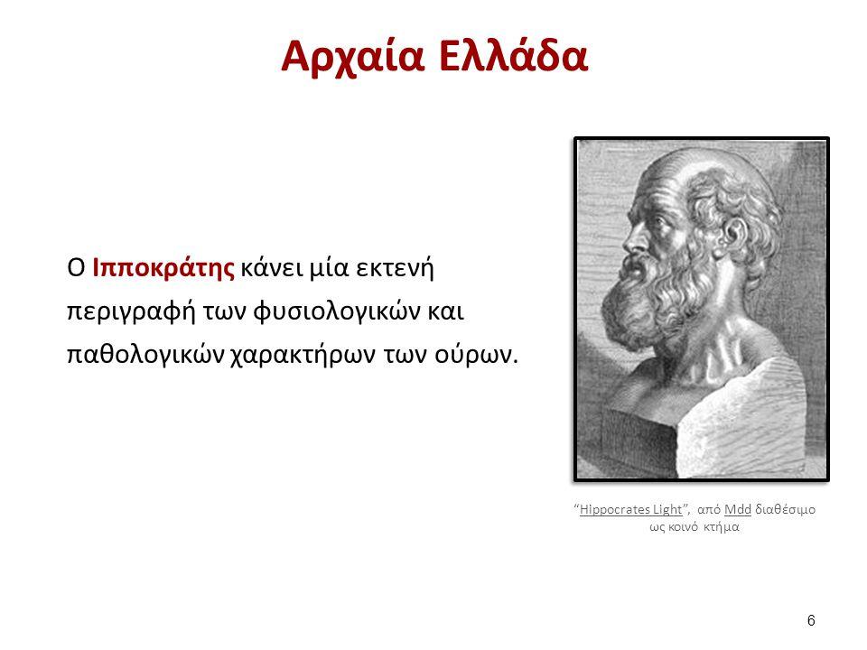 """Αρχαία Ελλάδα Ο Ιπποκράτης κάνει μία εκτενή περιγραφή των φυσιολογικών και παθολογικών χαρακτήρων των ούρων. """"Hippocrates Light"""", από Mdd διαθέσιμο ως"""