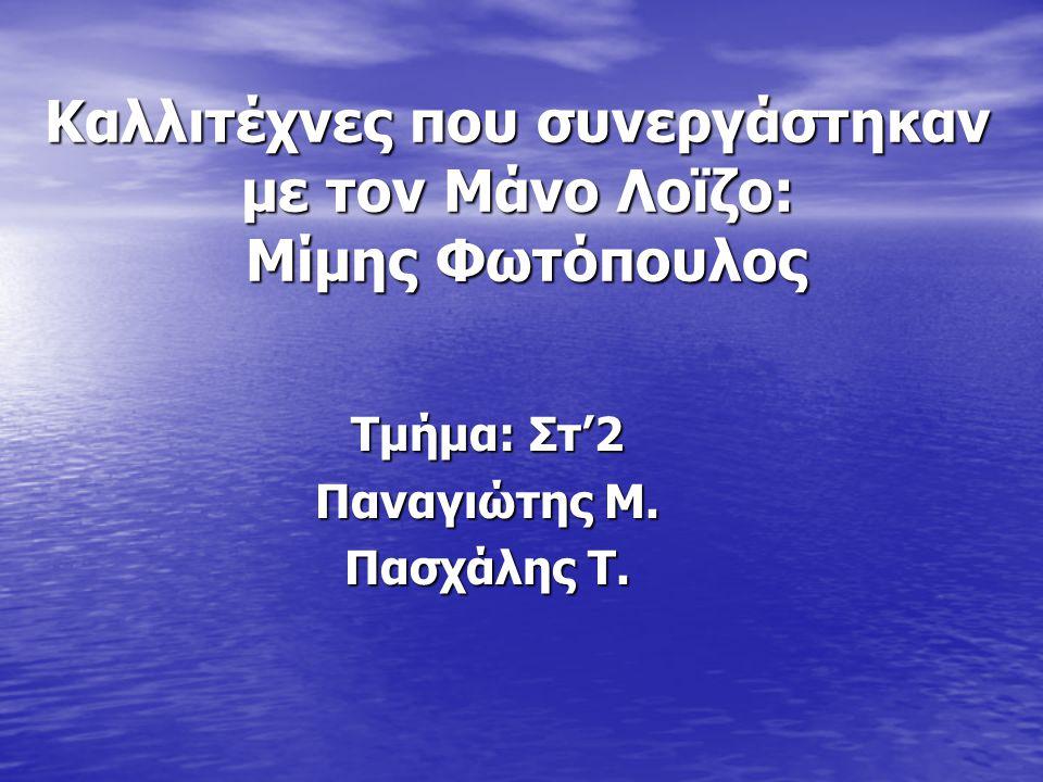 Βιογραφικό (1 από 3) Ο Μίμης (Δημήτρης) Φωτόπουλος του Νικολάου (20 Απριλίου 1913 - 29 Οκτωβρίου 1986) υπήρξε ένα από τα μεγαλύτερα ονόματα του ελληνικού κινηματογράφου.20 Απριλίου 191329 Οκτωβρίου1986 Γεννήθηκε στη Ζάτουνα Γορτυνίας και ήταν γιος του Νικολάου Φωτόπουλου από τη Ζάτουνα της Αρκαδίας και της Άννας Παπαδοπούλου από το Αίγιο.ΖάτουναΓορτυνίαςΖάτουναΑρκαδίαςΑίγιο Σπούδασε στη Δραματική Σχολή του Εθνικού Θεάτρου και παρακολούθησε μαθήματα της Φιλοσοφικής Σχολής του Πανεπιστημίου Αθηνών (μέχρι το β έτος, 1933).Εθνικού Θεάτρου Πανεπιστημίου Αθηνών Εργάσθηκε ως ηθοποιός - θιασάρχης από το 1952 και σκηνοθέτης από το 1960.
