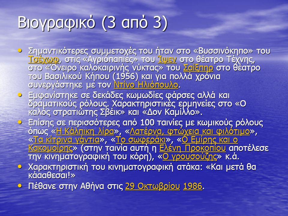 Το ποτάμι της ζωής μου εκδ.Καστανιώτη : Αυτοβιογραφία όπου ο Μ.