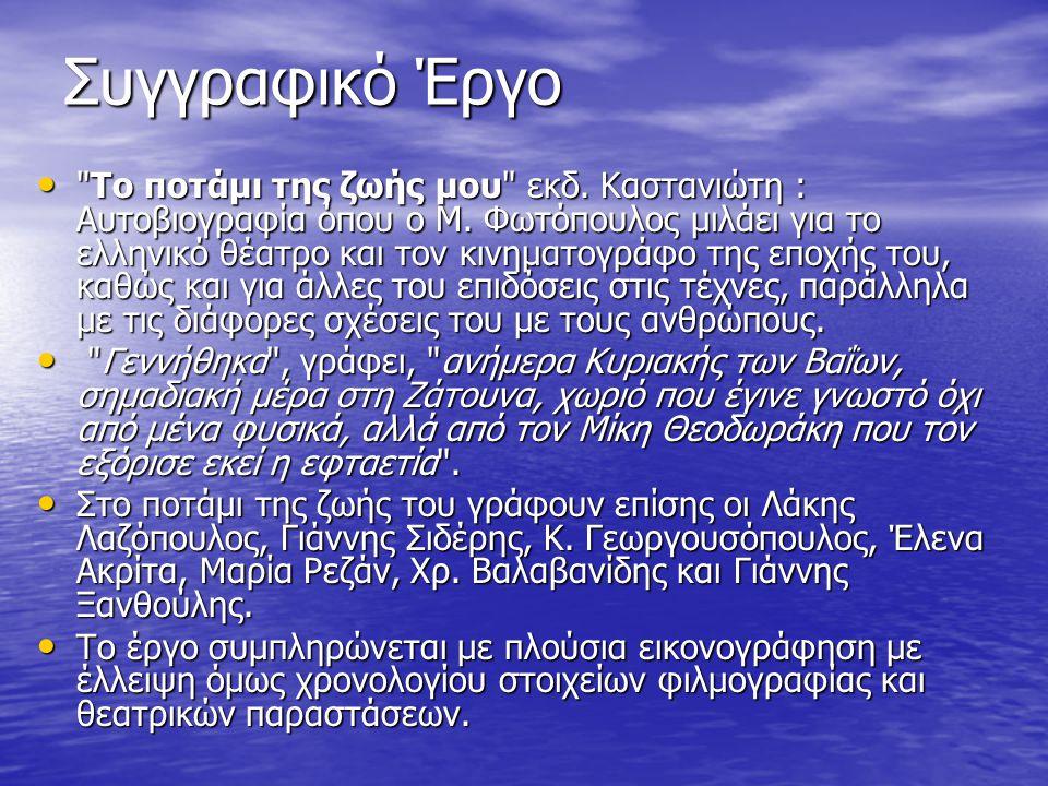 Το ποτάμι της ζωής μου εκδ. Καστανιώτη : Αυτοβιογραφία όπου ο Μ.