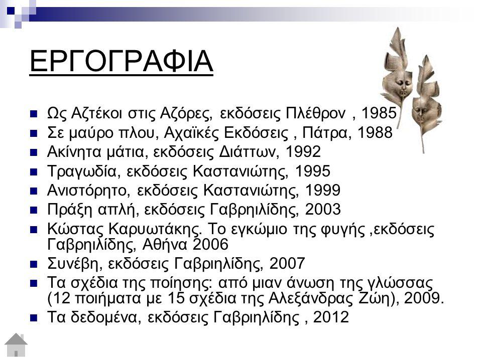 ΕΡΓΟΓΡΑΦΙΑ Ως Αζτέκοι στις Αζόρες, εκδόσεις Πλέθρον, 1985 Σε μαύρο πλου, Αχαϊκές Εκδόσεις, Πάτρα, 1988 Ακίνητα μάτια, εκδόσεις Διάττων, 1992 Τραγωδία,