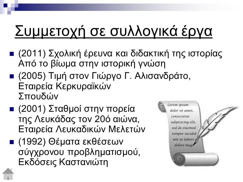 Συμμετοχή σε συλλογικά έργα (2011) Σχολική έρευνα και διδακτική της ιστορίας Από το βίωμα στην ιστορική γνώση (2005) Τιμή στον Γιώργο Γ. Αλισανδράτο,