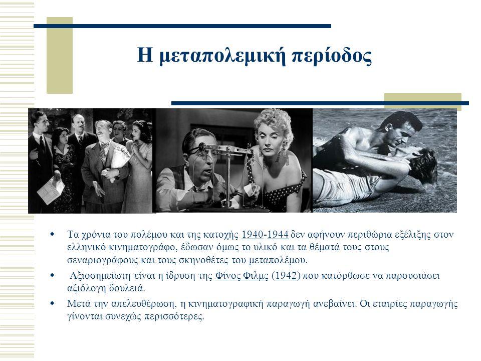 Η μεταπολεμική περίοδος  Τα χρόνια του πολέμου και της κατοχής 1940-1944 δεν αφήνουν περιθώρια εξέλιξης στον ελληνικό κινηματογράφο, έδωσαν όμως το υ