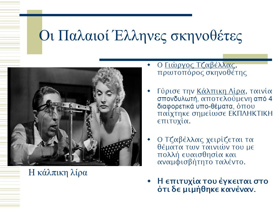 Οι Παλαιοί Έλληνες σκηνοθέτες  Αξιόλογος σκηνοθέτης κινηματογράφου υπήρξε ο θεατρικός συγγραφέας Αλέκος Σακελλάριος.