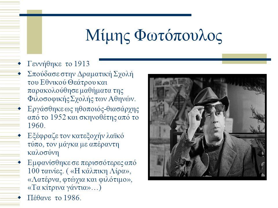Μίμης Φωτόπουλος  Γεννήθηκε το 1913  Σπούδασε στην Δραματική Σχολή του Εθνικού Θεάτρου και παρακολούθησε μαθήματα της Φιλοσοφικής Σχολής των Αθηνών.