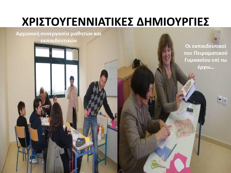 ΧΡΙΣΤΟΥΓΕΝΝΙΑΤΙΚΕΣ ΔΗΜΙΟΥΡΓΙΕΣ Οι εκπαιδευτικοί του Πειραματικού Γυμνασίου επί τω έργω… Αρμονική συνεργασία μαθητών και εκπαιδευτικών