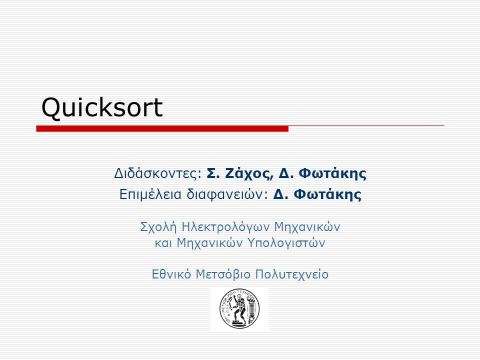 Quicksort Διδάσκοντες: Σ. Ζάχος, Δ. Φωτάκης Επιμέλεια διαφανειών: Δ.