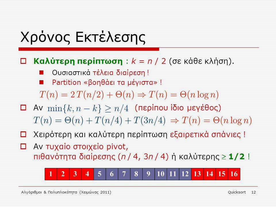 Αλγόριθμοι & Πολυπλοκότητα (Χειμώνας 2011)Quicksort 12 Χρόνος Εκτέλεσης  Καλύτερη περίπτωση : k = n / 2 (σε κάθε κλήση).