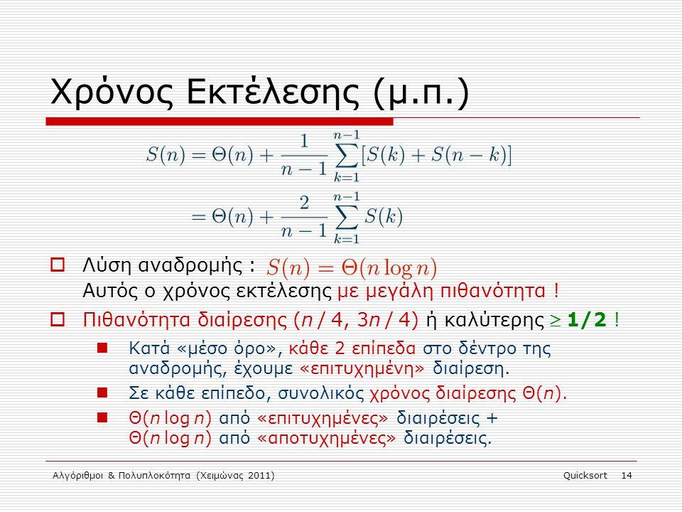 Αλγόριθμοι & Πολυπλοκότητα (Χειμώνας 2011)Quicksort 14 Χρόνος Εκτέλεσης (μ.π.)  Λύση αναδρομής : Αυτός ο χρόνος εκτέλεσης με μεγάλη πιθανότητα .