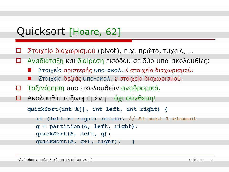Αλγόριθμοι & Πολυπλοκότητα (Χειμώνας 2011)Quicksort 2 Quicksort [Hoare, 62]  Στοιχείο διαχωρισμού (pivot), π.χ.