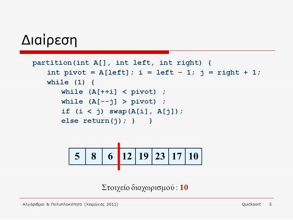Αλγόριθμοι & Πολυπλοκότητα (Χειμώνας 2011)Quicksort 16 Πιθανοτικοί Αλγόριθμοι  Ντετερμινιστικοί αλγόριθμοι: Προκαθορισμένη συμπεριφορά για κάθε είσοδο.